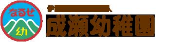 成瀬幼稚園ロゴ